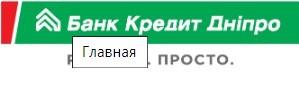 Кредит Днипро банк лого