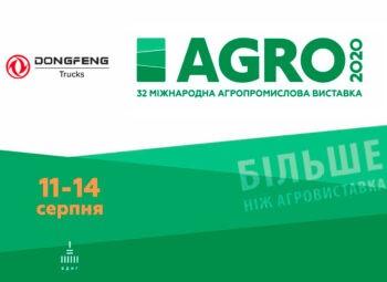Dongfeng Trucks приглашает на свой стенд на выставке «Агро — 2020»