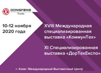 DONGFENG TRUCKS приглашает на выставки КоммунТех и ДорТехЕкспо