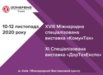 DONGFENG TRUCKS запрошує на ВИСТАВКИ КомунТех і ДорТехЕкспо